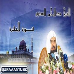 quran surah baqarah